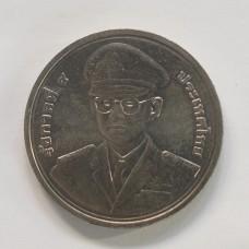 เหรียญ 50 บาท ที่ระลึก 50 ปี โรงเรียนนายเรืออากาศ สวยงามไม่เคยผ่านการใช้งาน