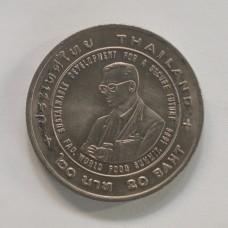 เหรียญ 20 บาท  หายาก เฉลิมพระเกียรติการพัฒนาอย่างยั่งยืน พ.ศ. 2538