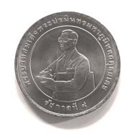 เหรียญ 20 บาท เหรียญรางวัลสถาบันวิจัยข้าวนานาชาติ ปี2539